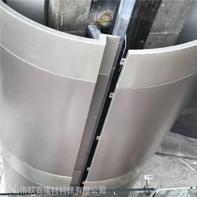 弧形、圆形包柱铝单板定制生产厂家