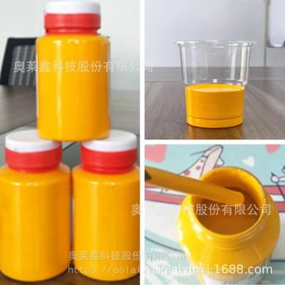 环翠通用色浆【奥莱鑫】金鱼黄色浆 油性树脂色浆