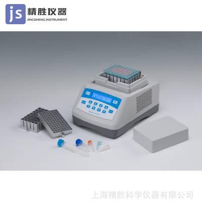 精胜TCS10恒温混匀仪(制冷加热型) 恒温振荡金属浴 室温以下20℃~100℃