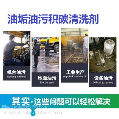 专业疏通胶合板厂压板机热压板堵塞的清洗剂压板机清洗油垢积碳清洗