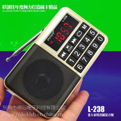 快乐相伴L-238插卡音箱便携式 FM收音机 大字键屏幕 户外晨练