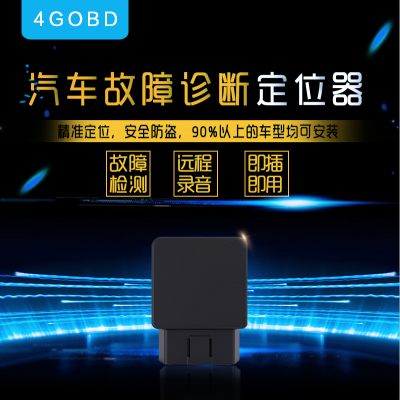 恒基科达4G全网通OBD车辆诊断GPS定位器