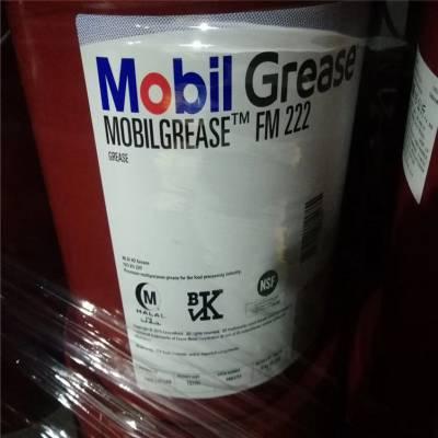 美孚FM222食品级高温润滑脂 美孚医用级润滑油 食品级白油
