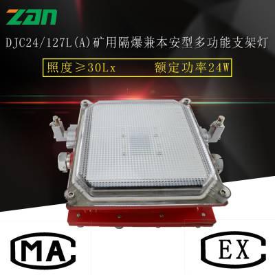 DJC24/127L(A)矿用隔爆兼本安型多功能支架灯 工矿灯煤安证
