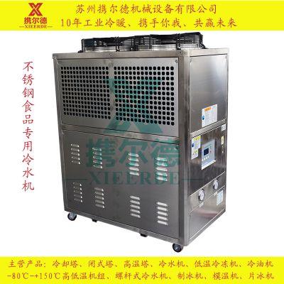 苏州食品专用5P冷水机 全不锈钢材质 使用纯水控温