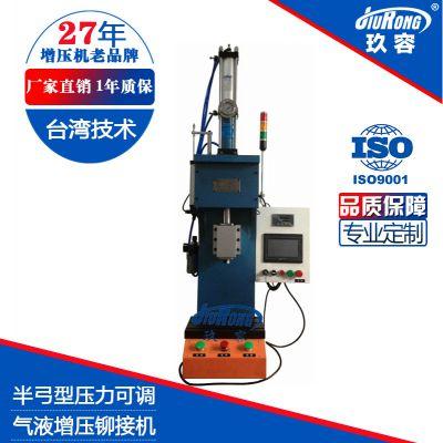 气液增压铆接机-气液增压机压力机
