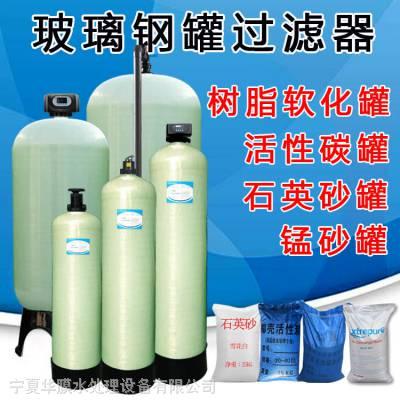 大型软化水软水处理设备井水过滤器酒店锅炉去除泥沙水垢软水机