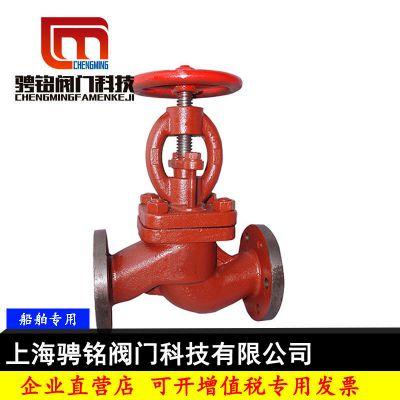上海骋铭科技有限公司船用法兰铸铁截止止回直通式海水调节GB/T590591-1993A型单向阀门