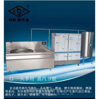 单大锅 双大锅 燃煤灶 多功能节能灶 带蒸汽 一火多用 产生的蒸汽可以供应蒸饭 蒸菜 烧开水