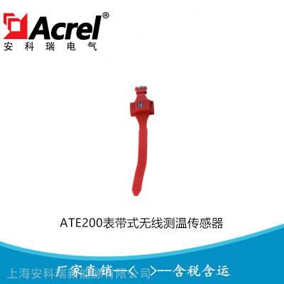 安科瑞表带式无线测温传感器 无线温度传感器ATE200