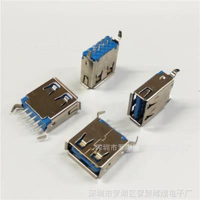 USB3.0 A母座直插卷边15.0H13.7H蓝胶180度母头数据充电高速插头
