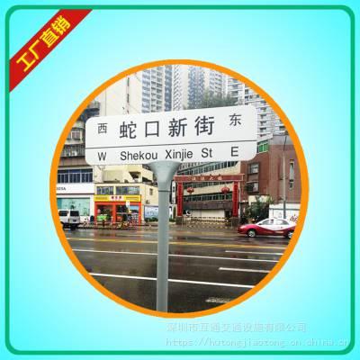 深圳新款路名 牌多少钱一套、深圳独立式路名 牌厂家、互通T型街道地名 牌