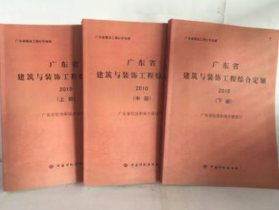 贵州省水利水电工程预算定额及编制办法(2007)