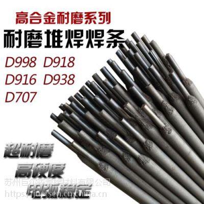 JH-608耐磨焊条JH-608堆焊焊条JH-608高铬堆焊焊条