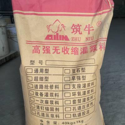 重庆高强设备基础灌浆料生产厂家 筑牛牌灌浆料