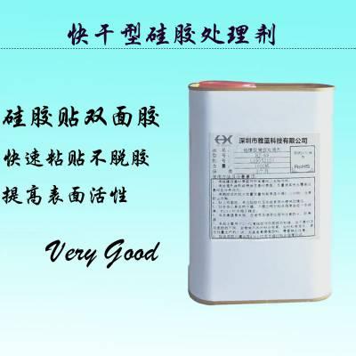 快干型硅胶处理剂 橡胶处理剂 表面处理剂