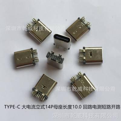 USB 3.1TYPE-C 连接器立式14PIN短体10.0大电流 回路电测短路开路