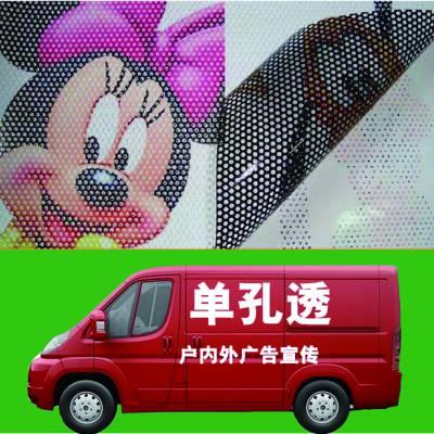 单孔透单透贴透视广告汽车玻璃广告大型玻璃广告装饰大型透视广告