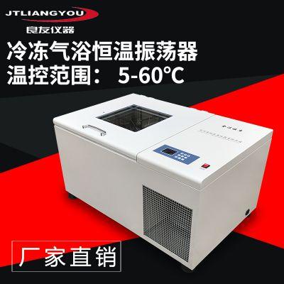 金坛AG捕鱼王3d 冷冻气浴恒温振荡器 供应厂家