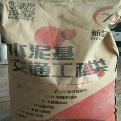 重庆轨枕道钉锚固剂干粉道钉锚固剂厂家