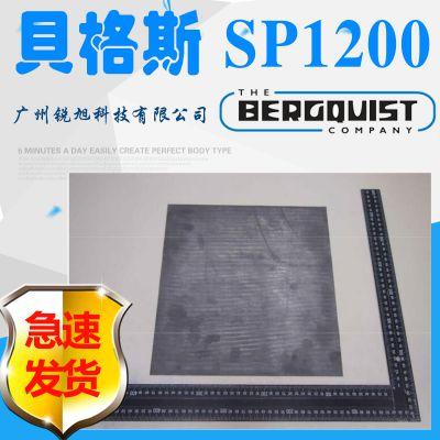 美国贝格斯Bergquist Sil-Pad 1200高性能导热弹性体材料SP1200