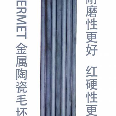 上海金属陶瓷整体铰刀原料 耐磨性好金属陶瓷棒料CERMET棒材