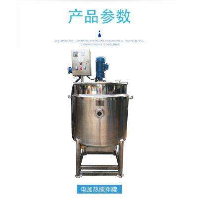 高剪切乳化搅拌罐 400L电加热高剪切乳化搅拌罐可定制蒸汽加热或冷却精工华之翼