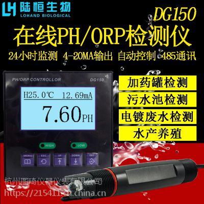 陆恒工业在线pH计酸度计ph检测仪pH仪表ORP仪表监测传感器
