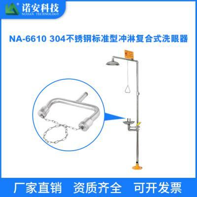 复合式洗眼器 6610 诺安直售 不锈钢复合式洗眼器 应急洗眼器报价