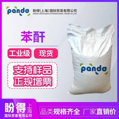 优质工业级苯酐邻苯二甲酸酐纯度99.5%不饱和树脂原料