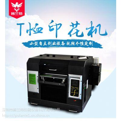 深圳普兰特纺织打印机广告牌印刷厂家直销个性定制小型创业DIY自主定制