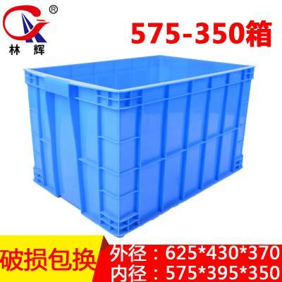 厂家直销塑料箱 575-350五金工具箱可堆式周转箱塑料周转箱 江苏林辉可定制规格全颜色多可印字