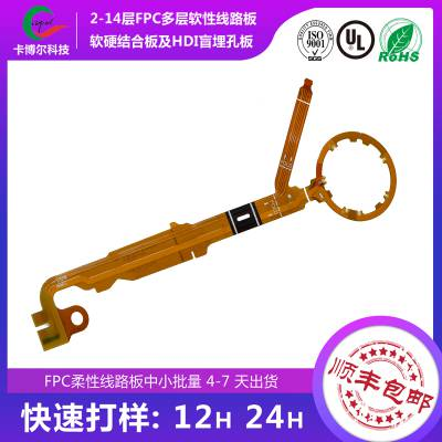 深圳快速FPC软板加急打样生产厂家