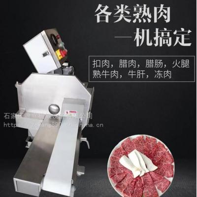 北京泽信牛排切片机 切牛肚条机 厚薄可调