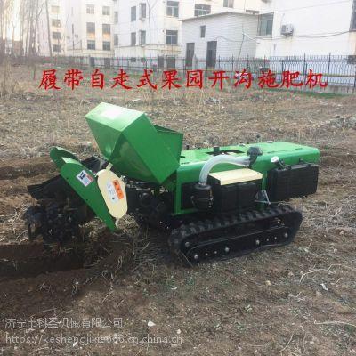 多功能开沟施肥回填机 大马力履带开沟机 科圣机械