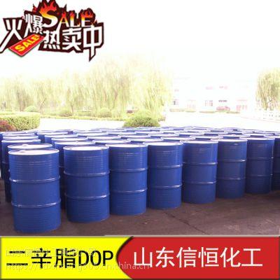 齐鲁石化二辛酯 DOP增塑剂 含量99.9% 200KG/桶 一桶起订 全国发货
