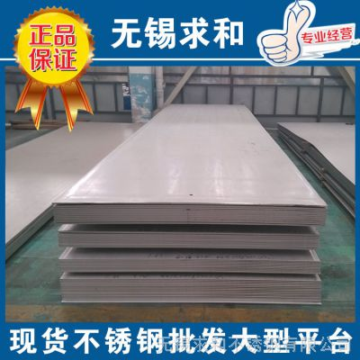 316不锈钢板厂家—316不锈钢的价格—无锡不锈钢的价格
