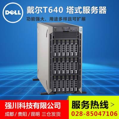 ?成都戴尔服务器代理商_四川戴尔经销商_戴尔 PowerEdge T640 双路塔式服务器_欢迎咨询
