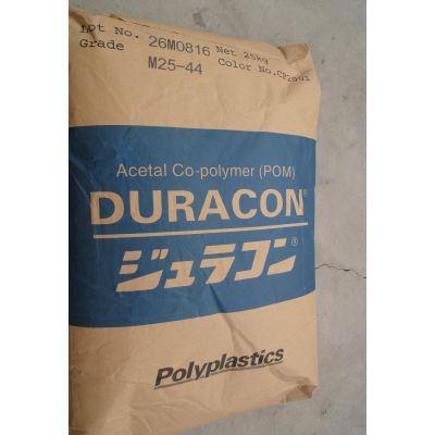 聚甲醛POM/日本宝理/M90-44 夺钢? POM (DURACON) 塑料粒子