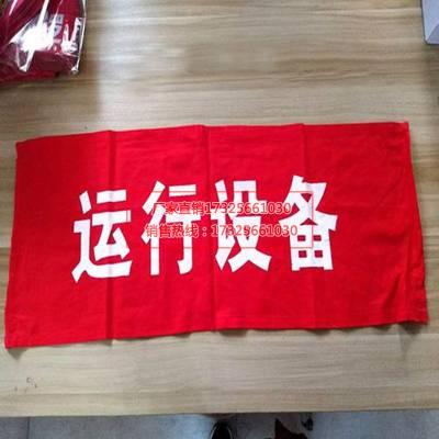 厂家直销磁铁红布幔电力磁吸式红布幔防静电磁吸式红布幔