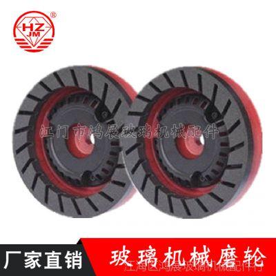 厂家直销 玻璃机械磨轮树脂轮 圆边轮耐磨金刚轮玻璃磨边机磨轮
