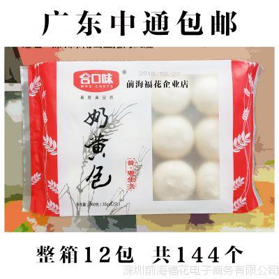 广东中通包邮 合口味【奶黄包】12包*360克*12个