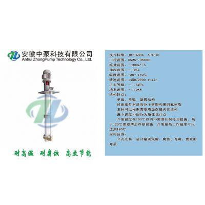 中泵科技CYF50-3-1500塑料液下泵 安全节能耐温耐腐