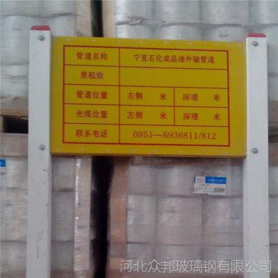 众邦100*60拉挤玻璃钢标志牌 模压复合材料国家电网警示牌告示牌
