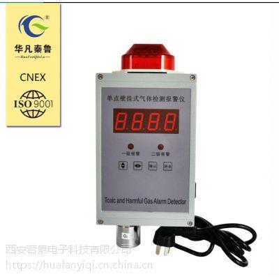 西安华凡固定式老款HFF-EX单点壁挂可燃气体检测仪