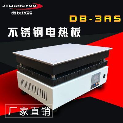 金坛良友DB-3AS数显恒温电热板 实验室用600*400MM不锈钢控温精密电热板