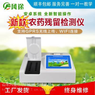 农药残留检测仪-农药残留测定仪-农药残留速测仪