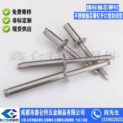 现货供应汽车紧固件304不锈钢抽芯铆钉6.4全系列成都拉铆钉