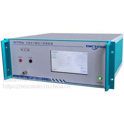 电磁兼容抗扰度脉冲信号发生仪器 车载电子瞬态干扰模拟器RV P1P2a