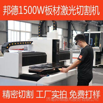 钢板金属激光切割机 1500W光纤激光切割机 金属激光切割机 直销